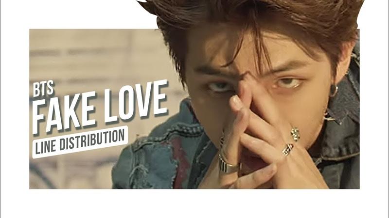 BTS (방탄소년단) - Fake Love (Line Distribution)
