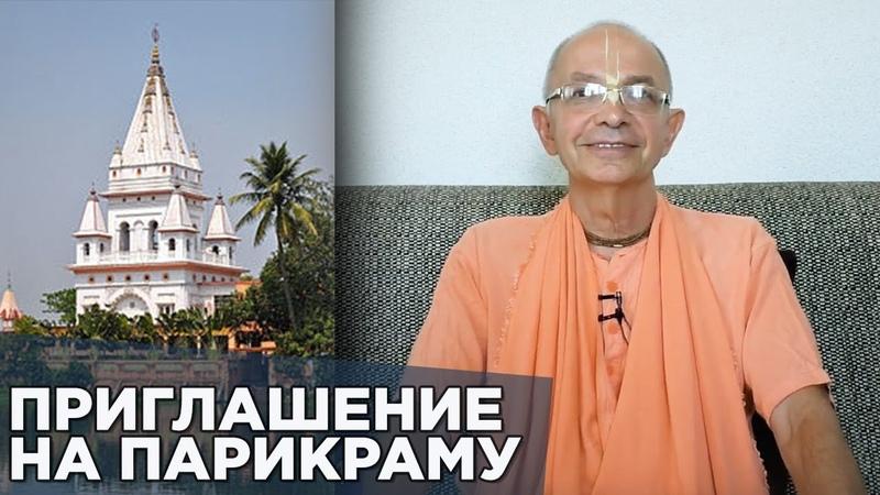 2018.07.13 - Приглашение на парикраму - Бхакти Вигьяна Госвами
