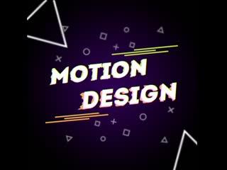 Примеры нашего моушн дизайна