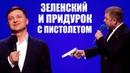 РЖАКА! Как Зеленского в президенты провожали СМЕШНО ДО СЛЕЗ Вечерний Квартал 95 Лучшее