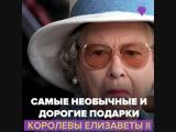 Самые необычные и дорогие подарки от королевы Елизаветы II