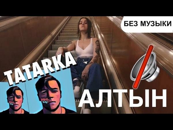 TATARKA — АЛТЫН/ALTYN/WITHOUTMUSIC/БЕЗ МУЗЫКИ