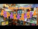 Фабрика Игрушек Абракадабра - Сосновское.
