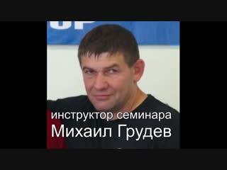 Семинар Тактика ближнего боя в Ростове-на-Дону.