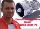 Игорь Негода Самодельные турбинки Серия 2 ДЕЛАЮ микро ТРД