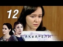 Акварели. 12 серия 2018 Мелодрама @ Русские сериалы
