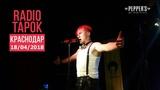 RADIO TAPOK Полная версия Рок-концерта (Краснодар Sgt. Pepper's bar 18042018) HD 1080p