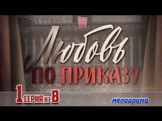 Любовь по приказу / 2018 (мелодрама). 1 серия из 8