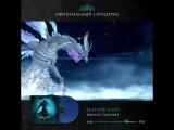Dark Souls: Remastered – саундтрек «Нагой Сит»