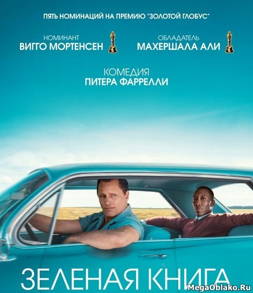 Зеленая книга / Green Book (2018/WEB-DL/WEB-DLRip)