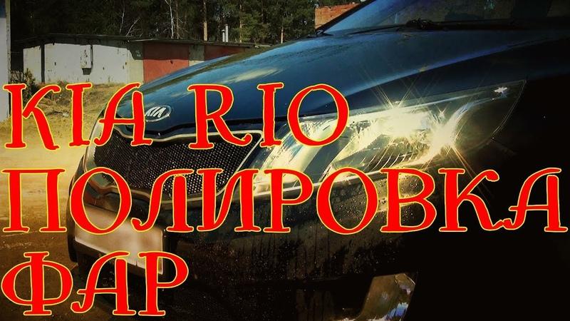 KIA RIO ПОЛИРУЮ ФАРЫ прозрение