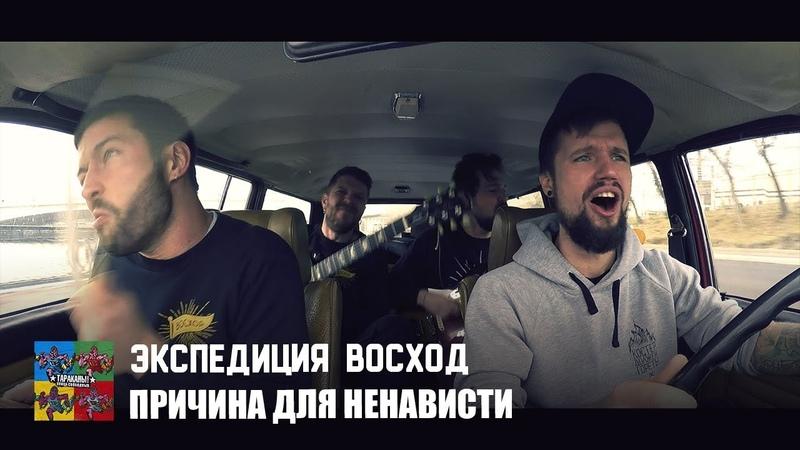 Экспедиция ВОСХОД — Причина для ненависти (Тараканы! cover для проекта «Улица Свободных»)