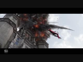 Человек-Паук- вдали от дома  Тизер-трейлер  RUS