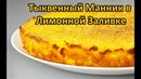 Тыквенный Манник в Лимонной Заливке Вкусный и Очень Сочный