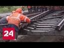 На Сахалине - полное железнодорожное обновление - Россия 24