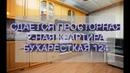 Сдается 2 ная квартира Бухаресткая 124