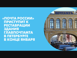 «Почта России» приступит к реставрации здания главпочтамта в Петербурге в конце января