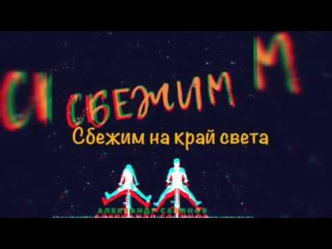 Александр Савинов - Сбежим (Lyric Video)