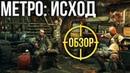 «Метро: Исход» - Игра на контрастах (Обзор/Review)