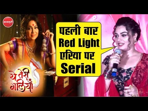 """Launch Of Zee Tv's New TV Serial Yeh Teri Galiyan"""" Full HD Episode Red Light Area"""