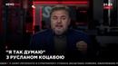 Коцаба: в Украине правозащитник может очень легко превратиться в ЗЕКа. Я так думаю 10.11.18