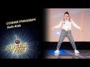 София Гриневич 🍒 SOLO KIDS 🍒 SUGAR FEST Dance Championship