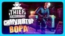 СИМУЛЯТОР ВОРА! ЛЫСЫЙ ВОРУЕТ ТЕЛИКИ! ✅ Thief Simulator Прохождение
