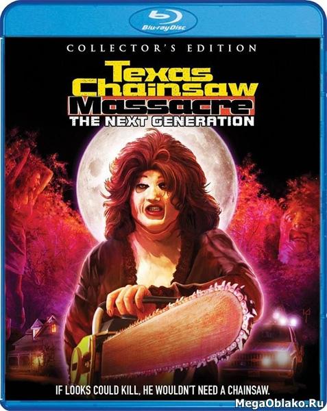 Техасская резня бензопилой 4: Новое поколение / The Return of the Texas Chainsaw Massacre (1994/BDRip/HDRip)