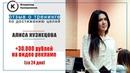 Алиса Кузнецова отзыв о тренинге по постановке и достижению целей