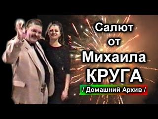 Салют от Михаила Круга - Домашний Архив / Редчайшее Видео