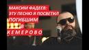 Максим Фадеев -ПАМЯТИ ПОГИБШИХ В КЕМЕРОВО 25 марта 2018 г.