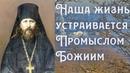 Наша жизнь устраивается Промыслом Божиим - преп.Никон