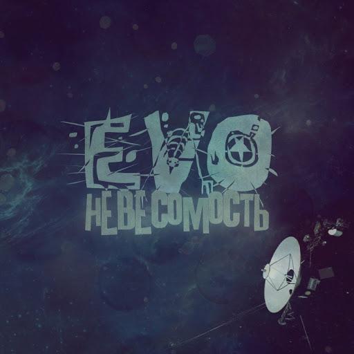 EVO альбом Невесомость