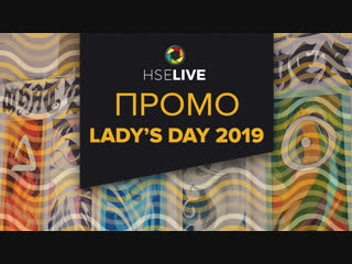 HSE LIVE | LADY'S DAY 2019 | Промо-акция