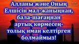 Толық иман болмайды-Ерлан Ақатаев