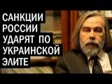 Про санкции, Валдай, РСМД и Украину. Михаил Погребинский