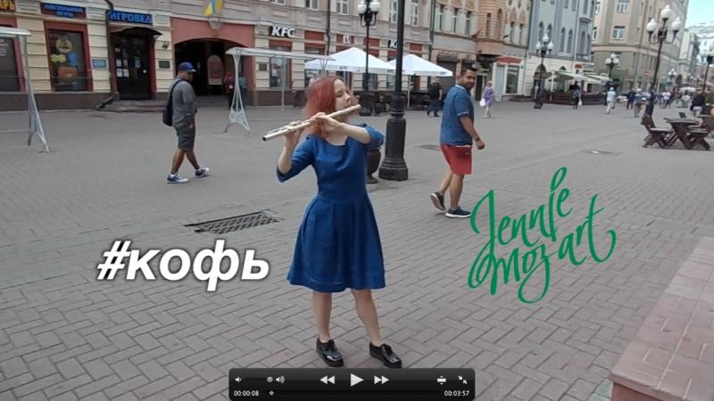 Сингл Кофь by Jennie Moz-Art