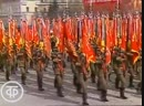Парад на Красной площади в Москве посвященный 40-летию Победы (1985)