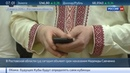 Новости на Россия 24 • Суд объявит срок наказания Надежде Савченко