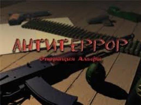 стрелялка х х Антитеррор Операция Альфа