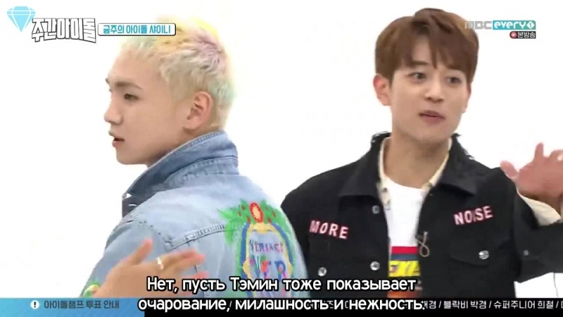 [180613] SHINee - Weekly Idol EP. 359 (рус. саб)