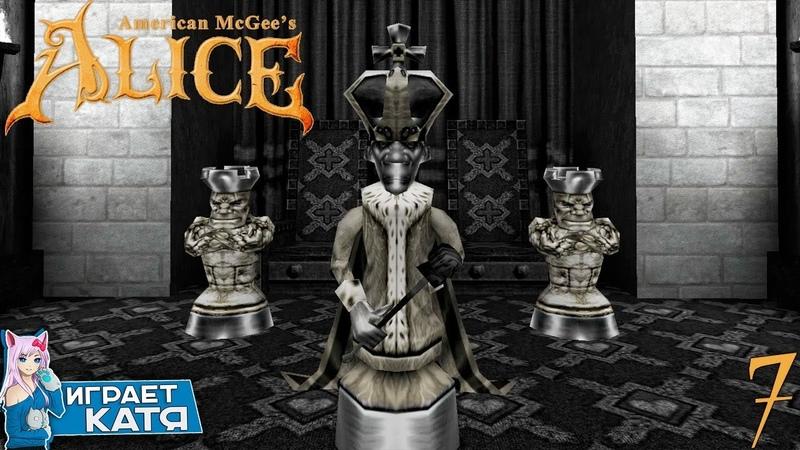 American McGee's Alice - Украли Королеву! Помогаю Белому Королевству! 7