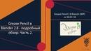 Grease Pencil в Blender 2.8. Обзор по деталям. Часть 2.
