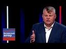 I Have A Dream!: Трюхан пожаловался Соловьёву на отрицательную повестку по Украине