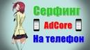 AdCore Букс на андроид Заработок на андроид