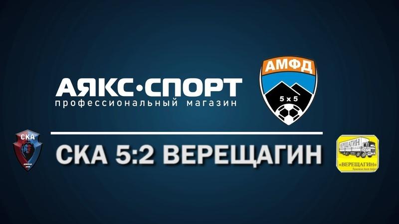 Чемпионат Донецка по мини-футболу. Премьер лига. 7-й тур. СКА 5:2 Верещагин