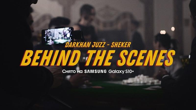 БЭКСТЕЙДЖ | Darkhan Juzz — Sheker | Снято на Galaxy S10