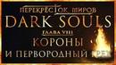 Перекрёсток миров - Глава 8 Короны и Первородный Грех Dark Souls Lore