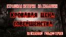 Гильдия Героев. Страшная история на Хэллоуин. Фанфик по игре | Лиса Патрикеевна