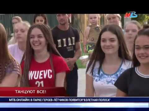 В парке Дружбы «Волгоград — Баку» мастер-класс перетек в танцевальную битву